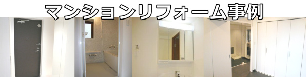 エコライフのマンションリフォーム事例