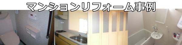 コモドホームのマンションリフォーム事例
