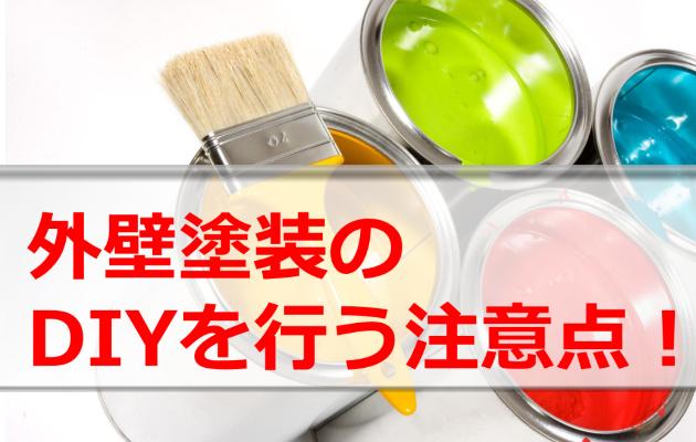 DIYの塗装