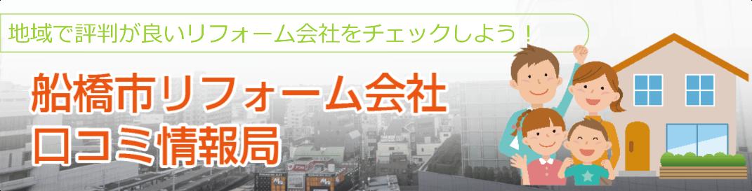 船橋市リフォーム会社口コミ情報局 【地域のリフォーム業者を評判から選べる】