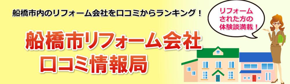 船橋市リフォーム会社口コミ情報局 | リフォーム業者選びなら