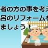高齢者の為を考えたお風呂のリフォームを行う時に大事な事まとめ!