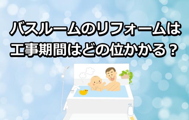 バスルームの工期