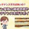 トタン屋根劣化によるメンテナンスのポイント【修理時期の目安】