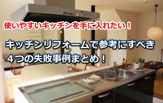 キッチンリフォームの失敗