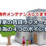 賃貸一軒家のリフォームを行う時に知っておきたい4つのポイント