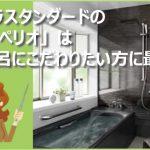 タカラのお風呂インぺリオの工事費込の価格帯と評判が良い8つの理由!