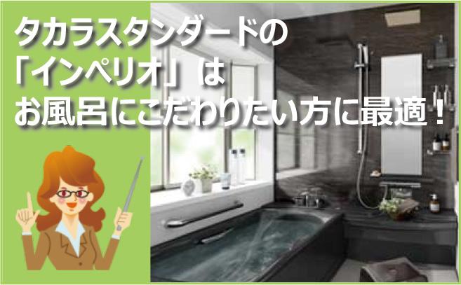 タカラスタンダードの 「インぺリオ」は お風呂にこだわりたい方に最適!