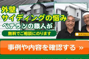サイディングのリフォームが千葉で評判な「ケアフルリフォーム」の詳細や工事事例を確認する