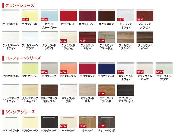 クリナップ「ラクエラ」は扉カラーが豊富で自分好みの物を選べる!