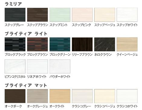 ソフィアスCJはデザインも自由に選べる!壁柄など豊富なカラーラインナップ