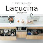パナソニック「ラクシーナ」でキッチンリフォームする価格例&6つの人気になる理由!
