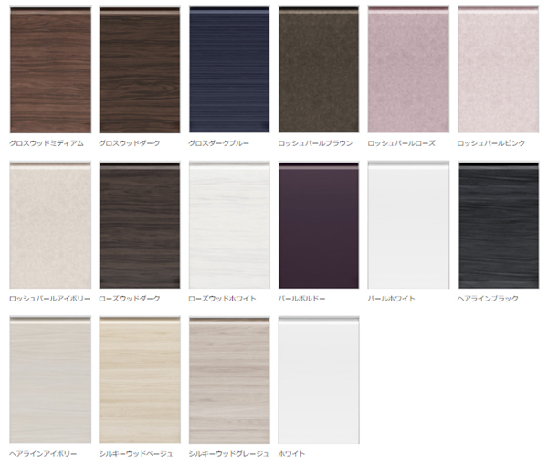 カラーとデザインが豊富なタカラ「レミュー」の扉カラーは16色!