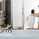 お風呂を「リフォムスバスルーム」にする費用相場&8つの便利に感じるうれしい機能!