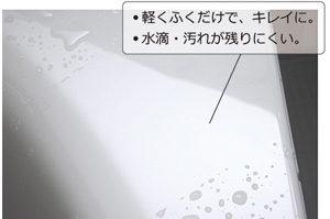 リフォムスは汚れにくく滑らかな「有機ガラス系人造大理石浴槽」も選べる
