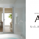 リクシル「アライズ」で浴室を変える費用相場&7つのお風呂が好きになると評判の機能!
