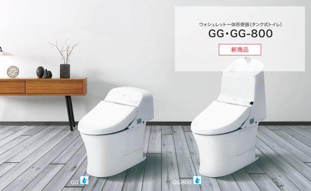 TOTO「GG・GG-800」