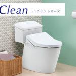 ジャニス「ユニクリン」でトイレ交換する価格相場&他のトイレと違う6つの特長!